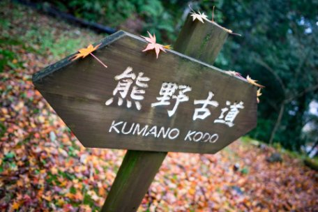 KUMANO: TRADICIONES JAPONESAS